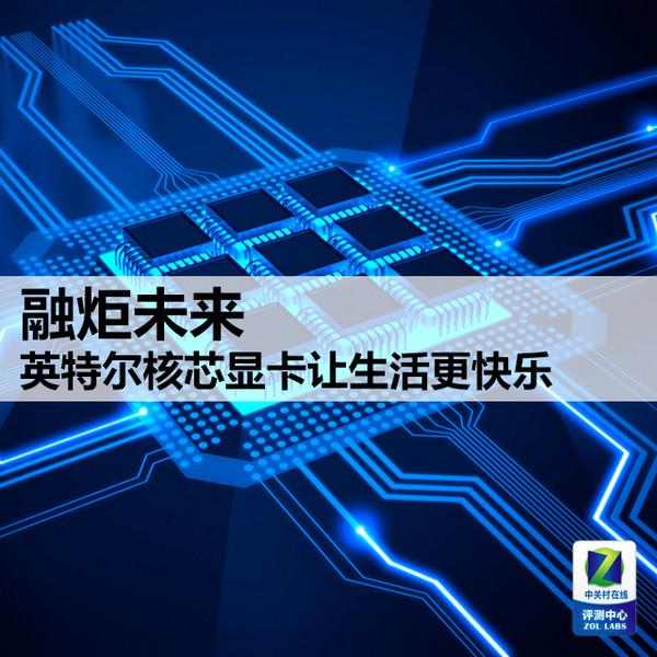 2016十大易错汉字【高清图】融炬未来英特尔核芯显卡让生活更快乐图1-ZOL中关村在线2016六级难易程度