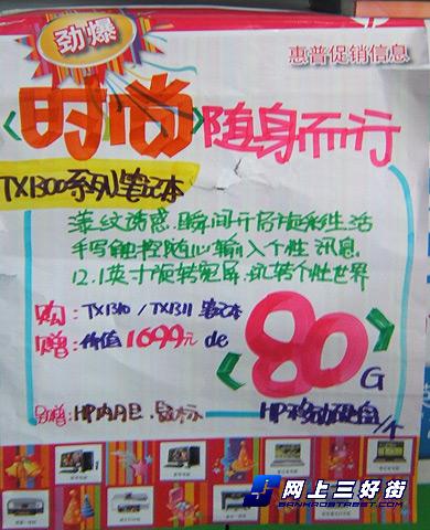 降價手機手寫海報