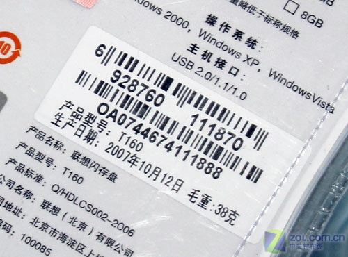 联想T160 2GB优盘规格标签
