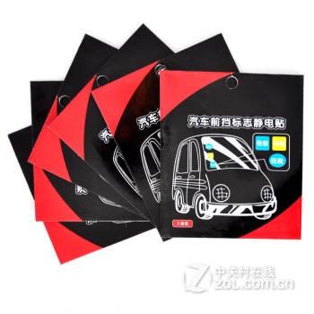 安第斯 汽车前挡玻璃标志静电贴 年检贴 标志贴 环保贴 前窗贴 保险贴