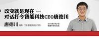 风云对话:改变就是现在 对话打令智能科技CEO唐德川