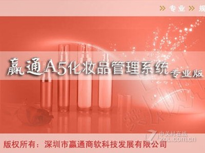 赢通软件 A5商业化妆品版