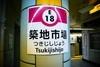 大C游世界 日本东京筑地市场的地铁牌