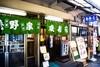 大C游世界 日本东京筑地市场的小店铺