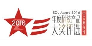 2016中关村在线年度科技产品大奖评选——产品评奖