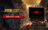 惠普OMEN 15-AX200评测图解