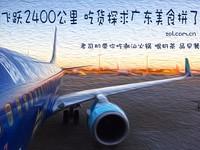 飞跃2400公里 吃货探求广东美食拼了