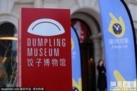 地点落户大连 世界首家饺子博物馆亮相