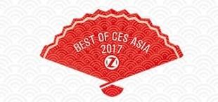 CES Asia2017亚洲消费电子展最佳产品评选_获奖产品