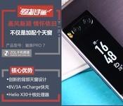 画风新颖 情怀依旧 魅族PRO 7购机手册