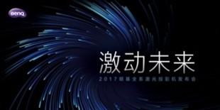 激动未来 2017明基全系激光投影机发布会