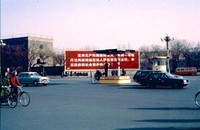34年前的影像 1983年的北京城什么样?