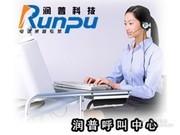 润普  RP-CTI经济型呼叫中心