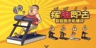 挥脂即去  中关村在线智能跑步机横评 PC