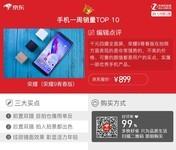 京东1周销量榜 仅上市3天Find X强势登顶