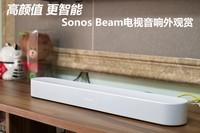 高颜值更智能 Sonos Beam电视音响外观赏