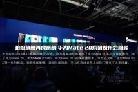 华为Mate 20 Pro(6GB RAM/全网通)发布会回顾0