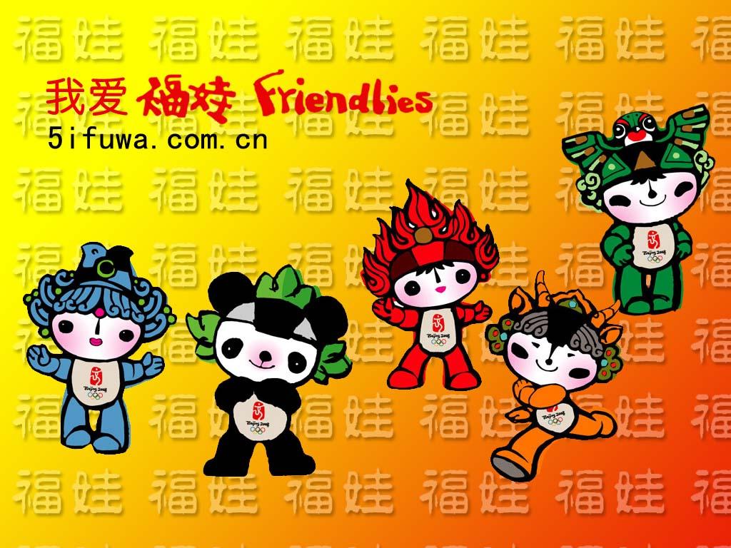 春节福娃挂历头像