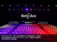 不止65W超级闪充 3分钟看完OPPO Reno Ace发布会