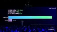 小米9 Pro(8GB/256GB/全网通/5G版)发布会回顾1