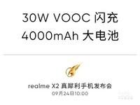 realme X2(6GB/64GB/全网通)官方图4