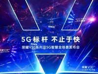 荣耀V30(6GB/128GB/全网通/5G版)发布会回顾0