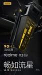 realme X2 Pro(6GB/64GB/全网通)官方图1