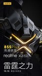 realme X2 Pro(6GB/64GB/全网通)官方图2