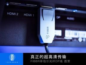 真正的超高清传输 FIBBR菲伯尔光纤DP线图赏