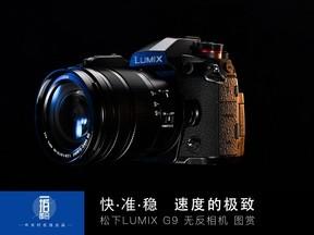 快准稳 速度的极致 松下LUMIX G9无反相机图赏