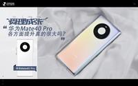 华为Mate40 Pro各方面提升真的很大吗?