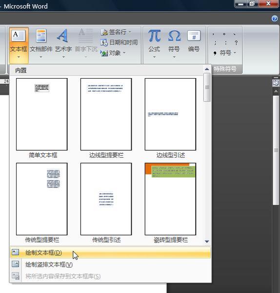 在word文档中轻松绘制文本框