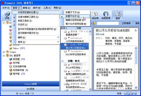 腾讯Foxmail 6 beta1全新功能完全展示