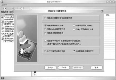 全能助手Windows优化王 你的操作系统免费工具箱