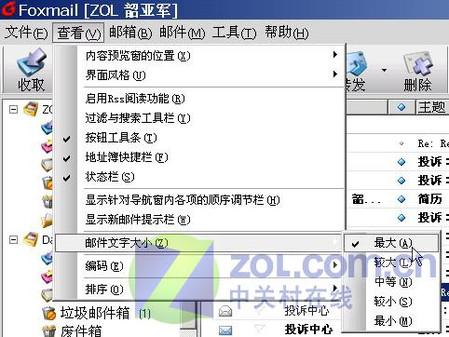 腾讯Foxmail 6 Beta2 全新功能完美试用