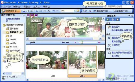 """用好微软Office 2003 中的""""三宝"""""""