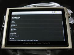 系统升级Android2.1 智器V7现1250元