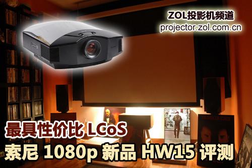 最具性价比LCoS 评索尼1080p新品HW15
