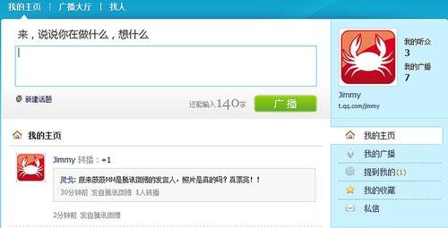 腾讯微博初体验