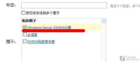 Windows Server 2008征文投稿流程