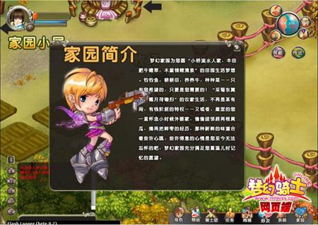 韩国媒体专访风云 《梦幻骑士》备受关注