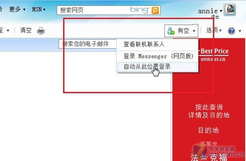 MSN频繁显示为脱机?简单一招帮你搞定