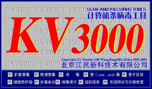 回顾王江民行业贡献 解读杀软先驱传奇 - 85167118 - 85167118的博客