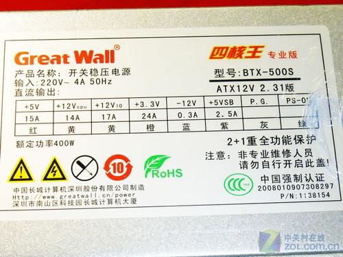 电源铭牌 这款电源采用双路+12V输出,+12V2峰值电流达到...