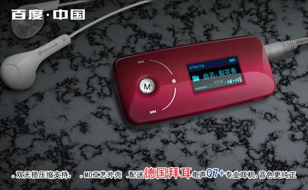 舞动音乐时尚  百度数码V09上市仅售199元