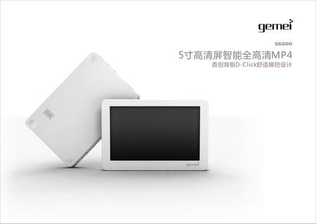 智能全高清 创新D-Click操控歌美S6000图赏