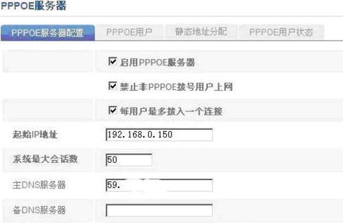 飞鱼星pppoe-server有效提升内网a飞鱼与v飞鱼夜莺字数图片