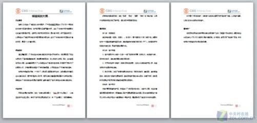"""以下面这份文档为例,来介绍word 2010中""""页眉与页脚""""的插入与编辑"""