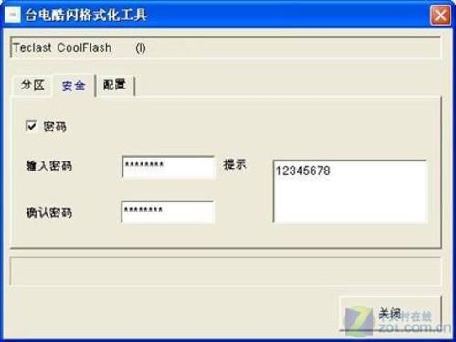 台电16GB杀毒加密优盘评测