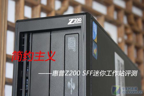 惠普Z200 SFF工作站评测